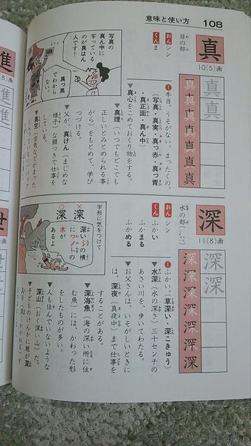 学研 漢字ドリル