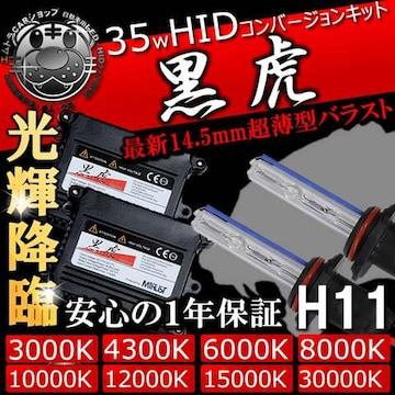 HIDキット 黒虎 H11 35W 15000K ヘッドライトやフォグランプに キセノン エムトラ