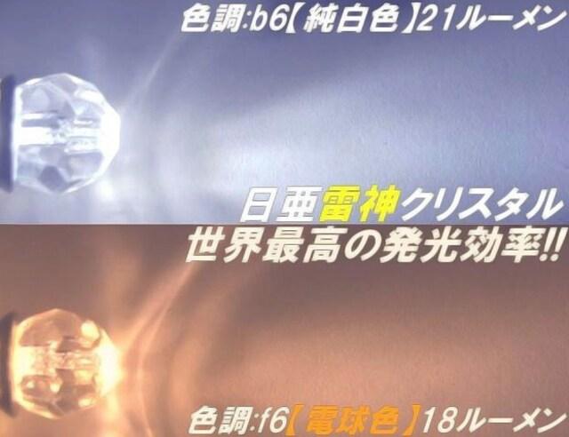 1個†電球色 日亜超広角雷神クリスッタルLED  セルシオ VOXY NOAH < 自動車/バイク