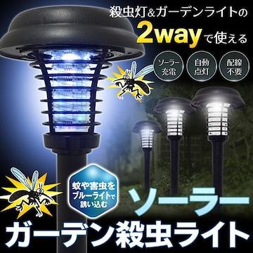 2WAY 電撃殺虫灯/ガーデンライト 屋外用 ソーラー充電式