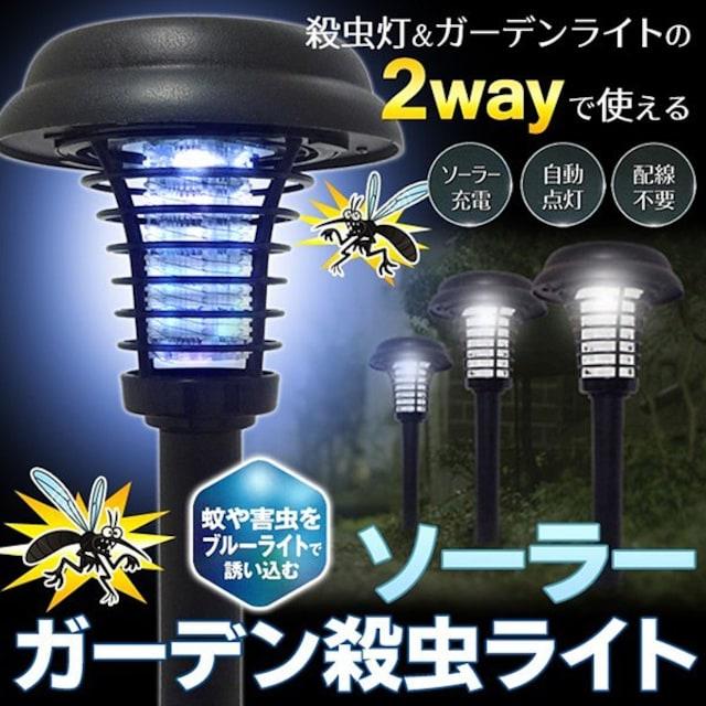 2WAY 電撃殺虫灯/ガーデンライト 屋外用 ソーラー充電式  < レジャー/スポーツの
