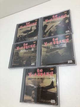 D044 DVD実録 第二次世界大戦史 5巻セット