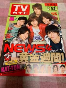 ★1冊/TVガイド 2009.5.2〜 関西版