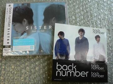 新品未開封/back number【SISTER】初回盤(CD+DVD)ステッカー付
