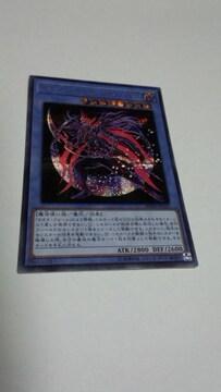 遊戯王 20TH マジシャン・オブ・ブラックカオス・MAX(シークレット)