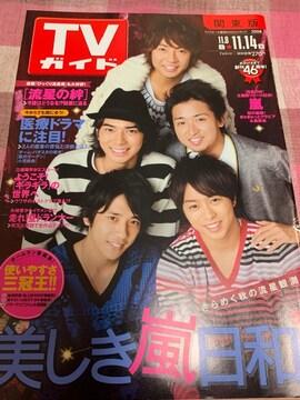 ★1冊/TVガイド 2008.11.8〜 関東版