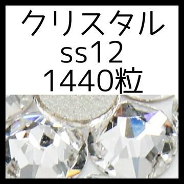 【未開封1440粒クリスタルss12】正規スワロフスキー
