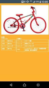 当選品◎コカ・コーラ オリジナルバイク ロンドンオリンピック限定デザイン◎非売品