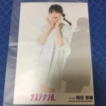 AKB48 稲垣香織 サステナブル 生写真