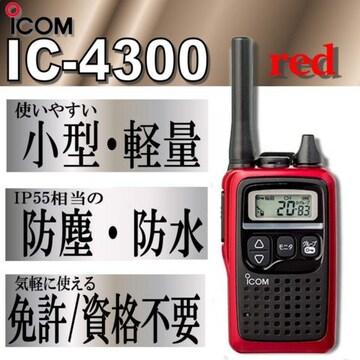 アイコム IC-4300 特定小電力 トランシーバー 防水 防塵 赤 1台