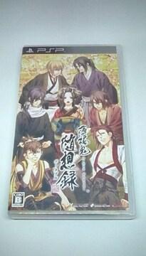 PSP 薄桜鬼 随想録 ポータブル/女性向け恋愛アドベンチャーゲーム 乙女ゲーム