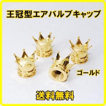王冠 エアバルブキャップ ゴールド 4個 エアーバルブキャップ