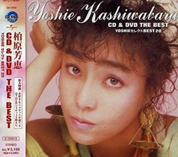柏原芳恵・セレクト・ベスト CD&DVD