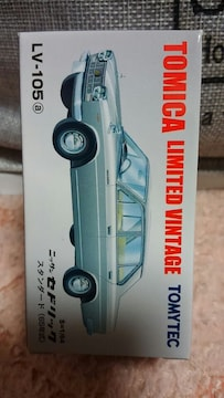 トミカ リミテッドヴィンテージネオ 日産 セドリック スタンダード 65年式 未開封 新品