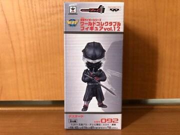 仮面ライダー コレクタブルフィギュア vol.12 ダスタード