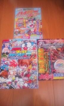 次世代WHF配布品�B冊組¥30スタ