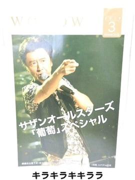 【WOWOW】<桑田佳祐>表紙★2015年3月号