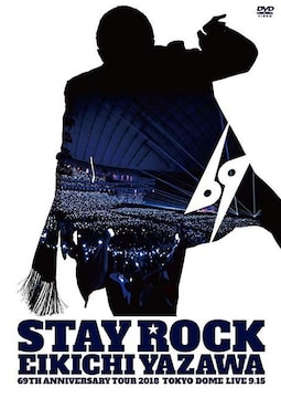 ■DVD『矢沢永吉 STAY ROCK 69TH ANNIVERSARY TOUR 2018