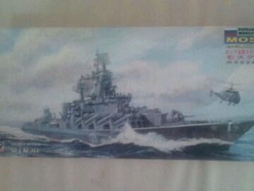 1/700 ロシア海軍 スラヴァ級ミサイル巡洋艦 モスクワ
