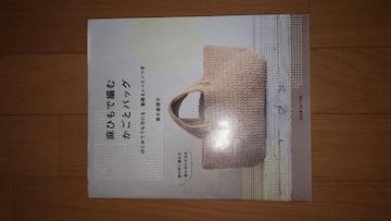 麻ひもで編むかごとバッグ 編み物の本