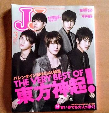 美品 東方神起 JYJ 表紙 JJ 特集 K-POP SM TOWN 雑誌 特集
