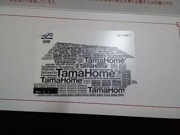 ■即決送料込 オリジナルクオカード タマホーム 500円■