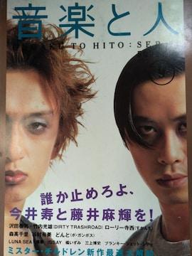 '94 誰か止めろよ【今井寿,藤井麻輝】音楽と人