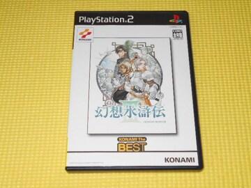 PS2★幻想水滸伝 3 BEST