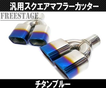 汎用 ステンレス 角型 四角 スクエアデュアル マフラーカッター