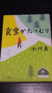 文庫本 [食堂かたつむり]小川   糸