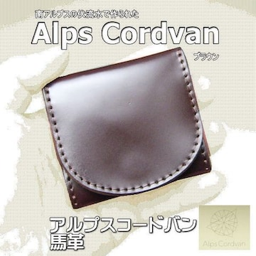 アルプス コードバン 小銭入 馬革 コインケース 日本製 03