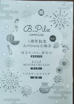 B.Pilzコミックス 1周年記念スペシャル小冊子 Vol.1 あずみつなおしず春田
