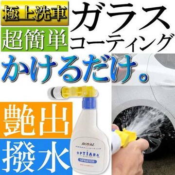 オプティアラ V2 スプレイヤー ガン ガラスコーティング剤 ro015