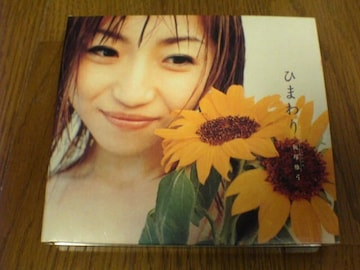 飯塚雅弓CD ひまわり
