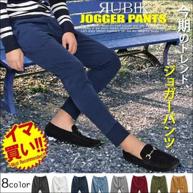 RUBIKスウェットジョガーパンツ16621黒XL < 男性ファッションの