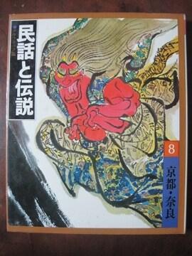 グラフィック版 民話と伝説 8 京都・奈良 学習研究社