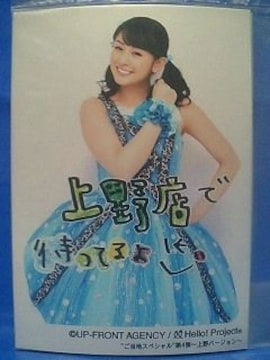 ご当地スペシャル第4弾上野メタリックL判1枚2008.6.6/菅谷梨沙子