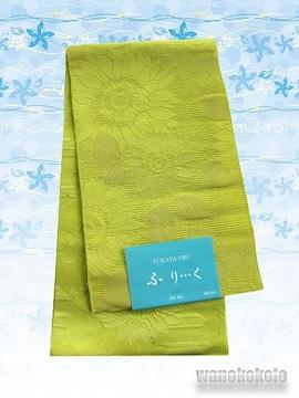 【和の志】日本製浴衣帯◇レタスグリーン系・ひまわり◇GO-664