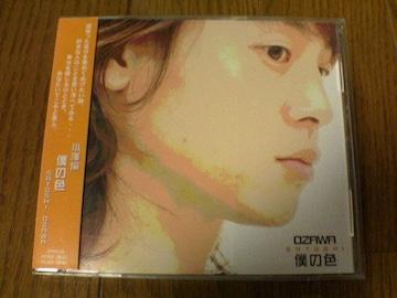小澤倫CD 僕の色