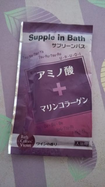 入浴剤  サプリーンバス アミノ酸+マリンコラーゲン ワインの香り