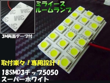 送料無料◆激白 ミライース LA300S/310S LED ルーム球/室内灯