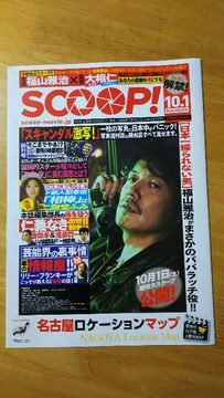 値下福山雅治 映画 「SCOOP!」 名古屋 ロケーションマップ 非売品 フライヤー