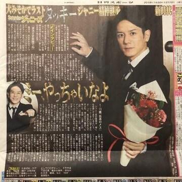 2018年12/15 日刊スポーツ サタジャニ★タッキー 滝沢秀明