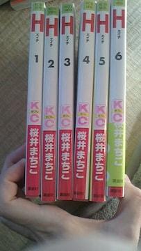 H全6巻〓エイチ〓桜井まちこ