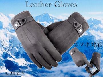 手袋 メンズ 革手袋 スエードレザー 裏起毛 革 スマホ手袋