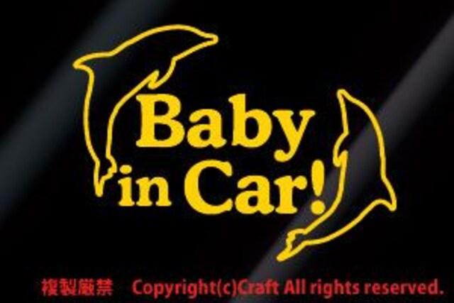 Baby in Car/ステッカー(イルカ)黄 < 自動車/バイク