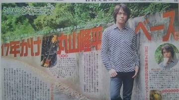 関ジャニ∞ 丸山隆平◇2016.10.8日刊スポーツSaturdayジャニーズ