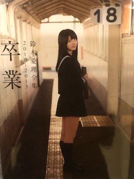 激安!超レア!☆鈴木愛理/写真集 卒業☆DVD付き!☆初版☆美品!