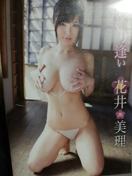 今俺の中で花井美理が熱い!花井美理DVD「めぐり逢い」