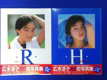 広末涼子 初写真集'96 [R][H] 初版 帯付